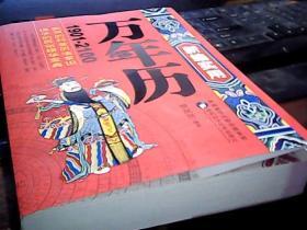 新编实用万年历(1901-2100年)