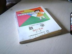九年义务教育六年制小学教科书 数学 第八册  【彩色版】