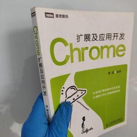 Chrome扩展及应用开发(包快递)