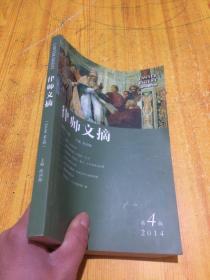 律师文摘(2014年 第4集 总第60辑)