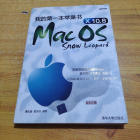 我的第一本苹果书