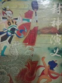 封神演义(精装本)岳麓书社