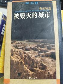 【正版图书】被毁灭的城市9787806162835
