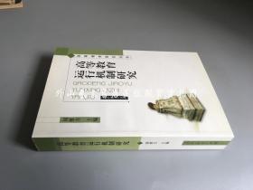 高等教育研究丛书:高等教育运行机制研究