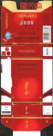不多见-上海烟草集团公司【中华-5000】拆包烟盒烟标,盒底印有:中国税收未缴专供出口,如图