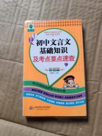 初中文言文基础知识及考点要点速查