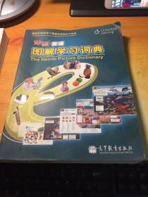 体验英语图解学习词典(国际双语版)