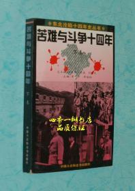 苦难与斗争十四年(下卷)