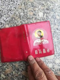 红包书;最高指示1968年12月{浙江}封面毛像