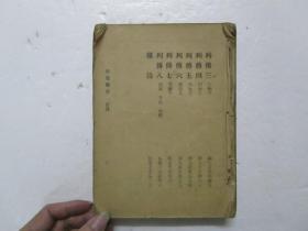 民国大32开本《新宁县志》注:该书为残本,缺封面封底,缺前目录页!缺最后几页内容!