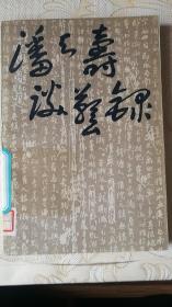 潘天壽談藝錄