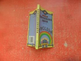 英语常用成语及短语详解词典 【英汉双解】