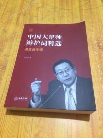 中国大律师辩护词精选:田文昌专辑  一版一印