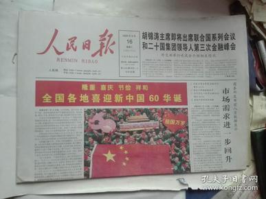 生日报-人民日报2009年9月16日【全国各地喜迎新中国60华诞】