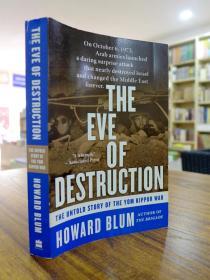HOWARD BLUM:THE EVE OF DESTRUCTION(霍华德·布鲁姆:赎罪日战争秘史-第四次中东战争)
