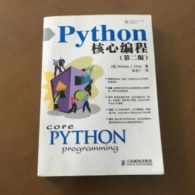 Python核心编程(第二版)[美]丘恩  正版