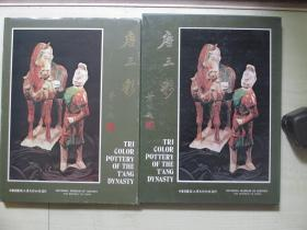 1977年国立历史博物馆16开精装带函:唐三彩