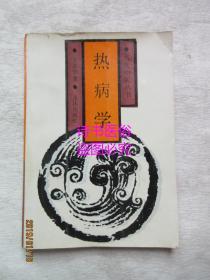 热病学——当代中医丛书