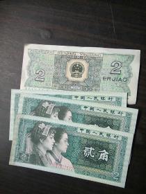 中国人民银行  贰角(4张)