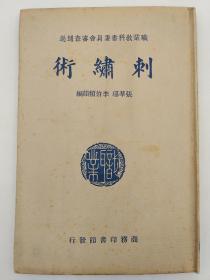 刺绣术 (1938年十二月改订第一版)