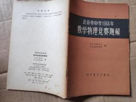 北京市中学1964年数学物理竞赛题集