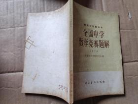 全国中学数学竞赛题解  1978   数理化竞赛丛书