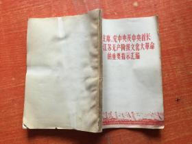 毛主席,党中央及中央首长关于江苏无产阶级文化大革命的重要指示汇编