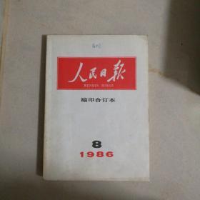 人民日报缩印合订本1986年8月
