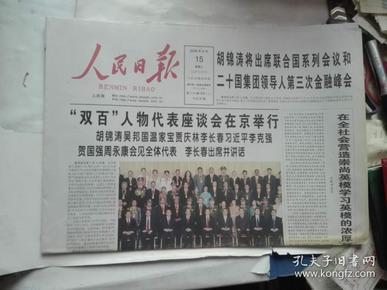 生日报-人民日报2009年9月15日【'双百'人物代表座谈会在京举行】