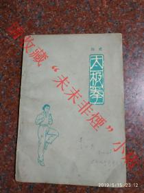 孙式太极拳 孙禄堂 孙剑云  1957版 1963印  8品