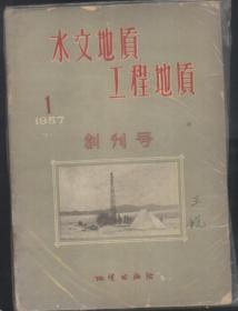 水文地质工程地质57年创刊至60年第六期(共42期合售)