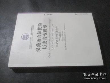 汉藏语言演化的历史音变模型:历史语言学的理论与方法探索 签赠本