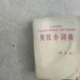 1985年出版,英汉小词典