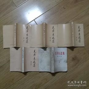 毛泽东选集1-5卷
