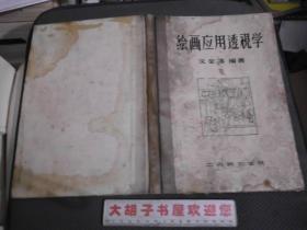 绘画应用透视学【1956 布脊硬精装】
