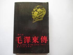 毛泽东传 修订本