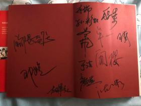 1987,我们的红楼梦 87版红楼梦13位十三位主创演职人员亲笔签名版,签名保真,2017年8月12日北京王府井书店签售会所得 红楼梦30周年三十周年再聚首,难得。
