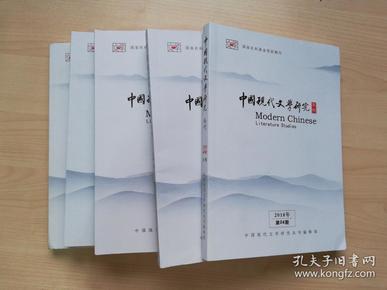 中国现代文学研究丛刊 2018(4.7.8.9.10)5本合售