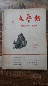 文艺报 1962年第10期(反映当前的火热斗争)