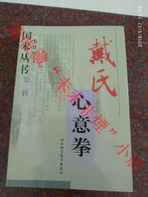 戴氏心意拳 郭瑾刚 山西科学技术出版社  2003年 签赠本  9品