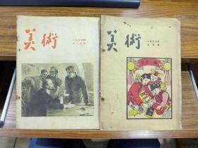 美术 1957年三月号 十一月号 两册合售