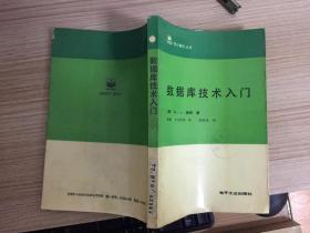 数据库技术入门(微计算机丛书)