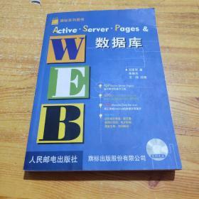 Active Server Pages & Web 数据库