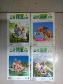 中外健康文摘2011年(4.6.8.9)四本合售