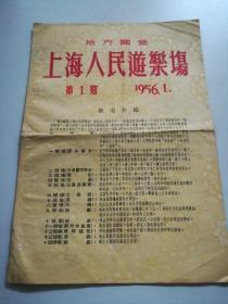 解放初【地方国营上海人民游乐场】3册 (少见)