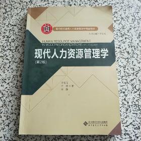 现代人力资源管理学   (第2版)