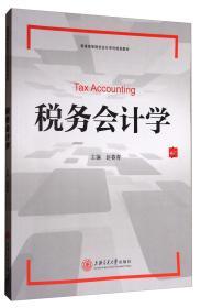 稅務會計學(普通高等院校會計系列規劃教材)