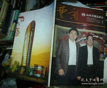 楚商(2010/1)创刊号