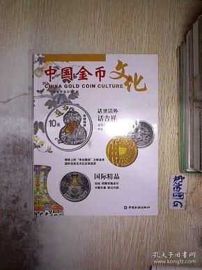 中国金币文化   2016  2.
