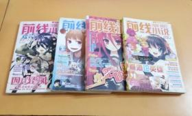 轻小说情报阅读志:前线小说(2008年1-2/5-6月刊)4本合售